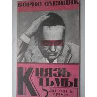 Князь тьмы (о Горбачеве)