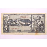 """СССР, 5 рублей 1938 год, (Серия """"пч"""" - маленькие буквы)"""