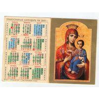 2009 Православный календарик (4)