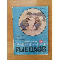 СССР журнал Рыболов #6 1991 год