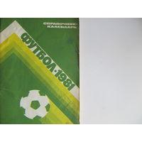 Футбольный календарь-справочник, 1981