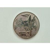 МОНЕТА-25 рублей.2014г.