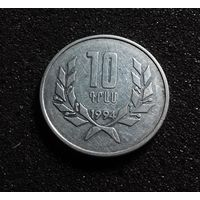 Армения 10 драмов 1994