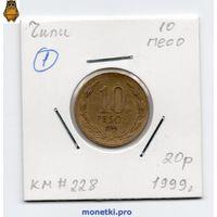 Чили 10 песо 1999 года