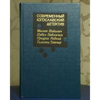 Современный югославский детектив. Серия: Современный зарубежный детектив