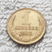 1 копейка 1980 года СССР #10