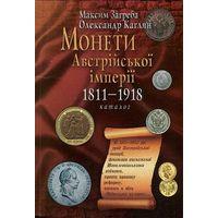 Загреба М. - Монеты Австрийской империи - CD