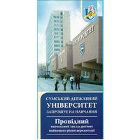 W: Украина. Рекламный буклет, Сумской государственный университет. Размер 29,5 х 13,5 см, Б/У.