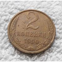2 копейки 1990 СССР #10
