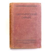 Англо-русский словарь. 1955 год