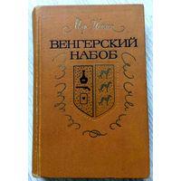 1976. ВЕНГЕРСКИЙ НАБОБ М. Йокаи. Роман