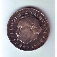 Болгария. 5 левов 1964 г. 20 лет НР Болгария - состояние ! Редкая ! Цена снижена !
