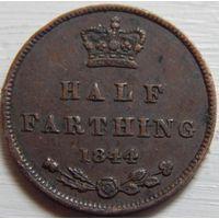 14. Британия пол фартинга 1844 год.
