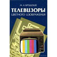 Телевизоры цветного изображения. Справочное пособие