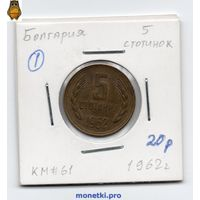 Болгария 5 стотинок 1962 года.