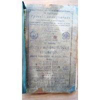 РУССКИЙ САМОУЧИТЕЛЬ ДЛЯ ЛАТЫШЕЙ И ИНОРОДЦЕВ. 1916 г.