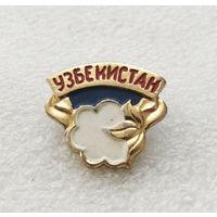 Значок. Узбекистан. Хлопок #0685-CP12