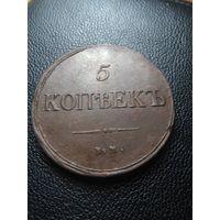 5 копеек 1838 НА
