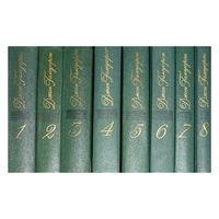 Джон Голсуорси. Собрание сочинений в восьми томах.