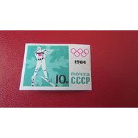 CCCР 1964г.  IX зимние Олимпийские игры в Инсбруке (Австрия)