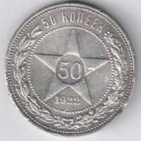50 копеек 1922 год СССР