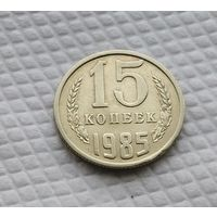 15 копеек.1985 г. СССР. #2