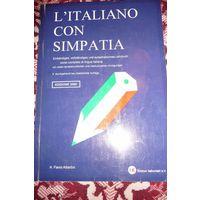 """Учебник итальянского языка для студентов """"L'Italiano con Simpatia"""""""