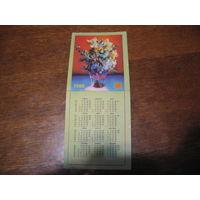 Календарик Госстрах (страхование жизни) 1986 год