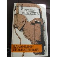 Современный советский детектив. Владимир Безымянный