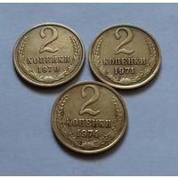 2 копейки СССР 1970, 1971, 1974 г.