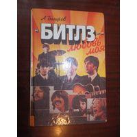 А.Багиров. Битлз - любовь моя. Твердый переплет, 20,5 на 13 см, 205 страниц.