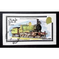 Оман 1975 г. Железная дорога. Поезда. Локомотивы. Техника. Транспорт. Блок #0131-Т1P27
