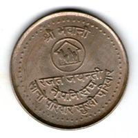 Непал 5 рупий 1984 года(2041 года) Планирование семьи.