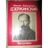 Дзержинский - Биография