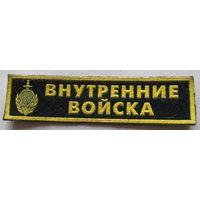 Шеврон нашивка Россия МВД