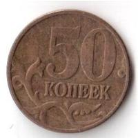 50 копеек 2004 ММД М РФ Россия