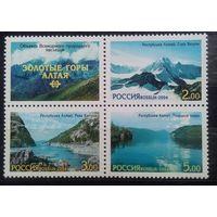 Всемирное природное наследие России. Золотые горы Алтая, Россия, 2004 год, сцепка из 3 марок и купона