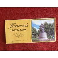 Пушкинский заповедник. Туристская схема. 1975 г.
