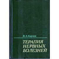 Терапия нервных болезней (Руководство для врачей) / В.А.Карлов.-Москва, 1987.