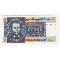 5 Кьят 1972-79 (Бирма) ПРЕСС