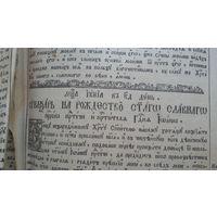 Книга Дмитрия Ростовского. Жития святых. начала 19 век.