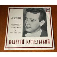 Л. Бетховен. Сонаты # 17 и 31 - Валерий Кастельский (Вiнiл)