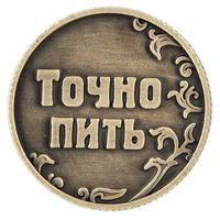"""Монета сувенирная """"Пить - точно пить"""" + подарочный мешочек. распродажа"""