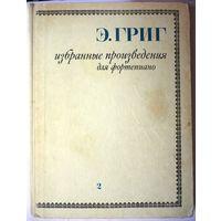 Григ. Избранные пр-ния для ф-но II том тв. пер. 1980 год