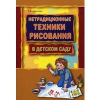 Нетрадиционные техники рисования в детском саду. Планирование, конспекты занятий. А.В. Никитина
