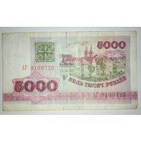 5000 рублей 1992 года, серия АГ