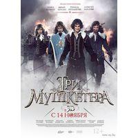 Три мушкетера (реж. Сергей Жигунов, 2013) Все 10 серий