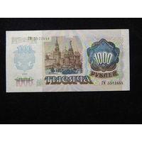 СССР 1000 рублей 1992г