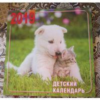 Детский календарь 2019