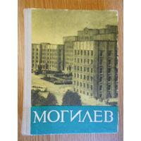 Могилев. Историко- экономический очерк
